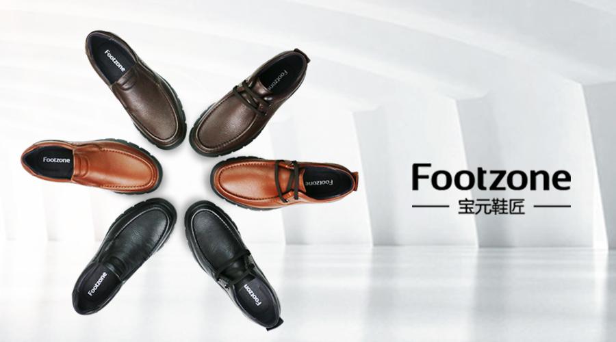 """Footzone""""超轻气垫""""系列"""